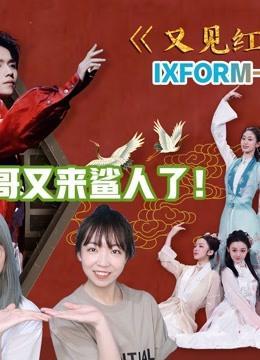 MJ-reaction舞蹈生罗一舟专场